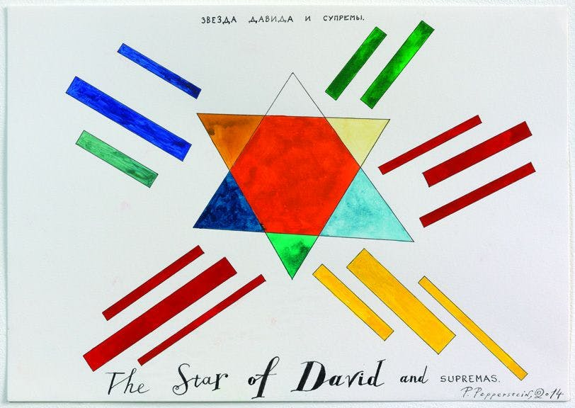 Pavel Pepperstein The star of David and the Suprema, 2014 Aquarelle sur papier Courtesy Kewenig galerie, Berlin