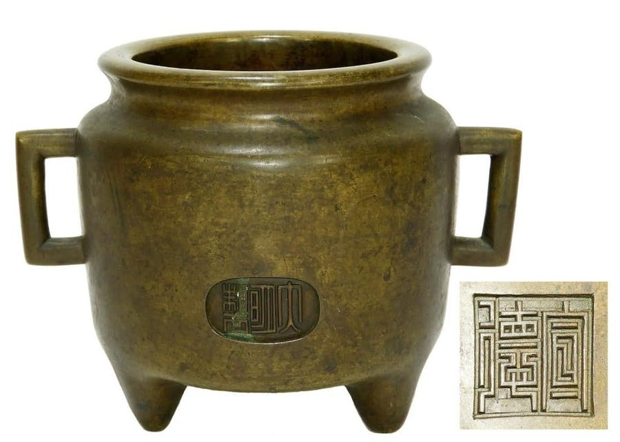 18th century Chinese Qing dynasty bronze tripod censer, used to burn incense to honor ancestors, purify the air or cure ailments. with the Xuande character seal mark (est. $3,000-$5,000).
